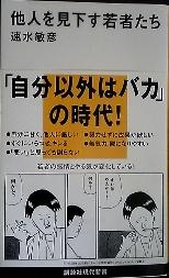他人を見下す若者たち.JPG