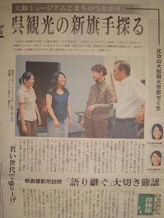 大和新聞.JPG