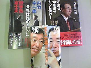 丹羽氏3冊.JPG