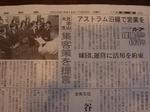 中国新聞06.07.25.JPG