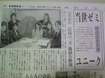 朝日新聞2007.7.15.jpg