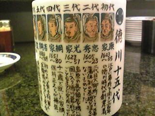 徳川十五代.JPG