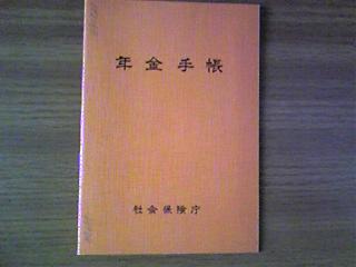 年金手帳.jpg