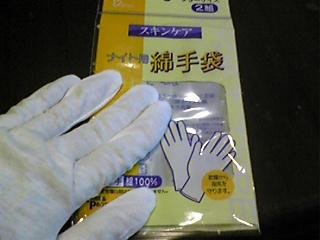 白い手袋.jpg