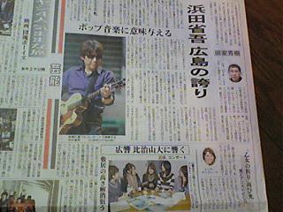 浜田省吾 広島の誇り.JPG