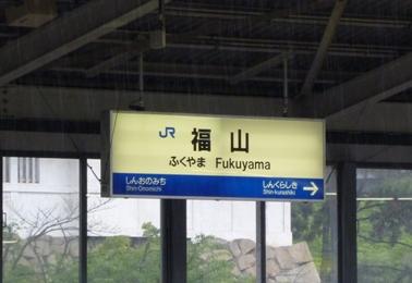 福山駅.JPG