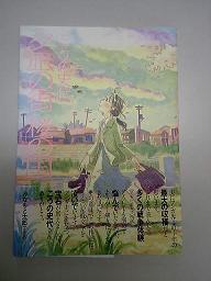 夕凪の街桜の国.JPG