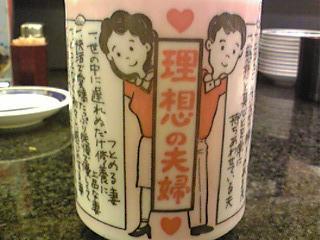 理想の夫婦の絵.JPG