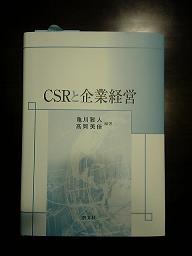 CSRと企業経営.JPG