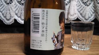 DAIGOのお酒その2.jpg