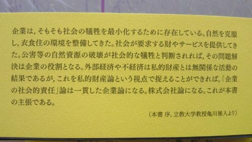 「CSRと市場」帯文章(亀川雅人先生).jpg