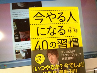 『今やる人になる40の習慣』.JPG