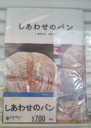 しあわせのパン.jpg
