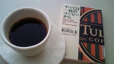 すべては一杯のコーヒーから.jpg