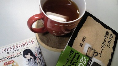 はちみつ入り紅茶.jpg