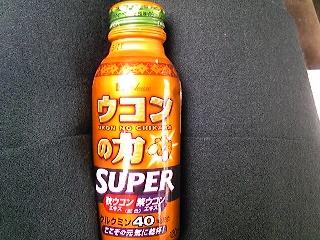ウコンの力SUPER.jpg