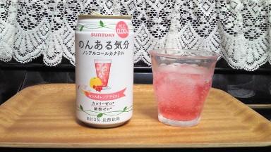 カシスオレンジテイスト.jpg