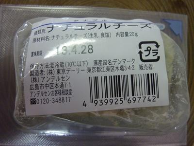 ダナブルーチーズ商品説明.jpg