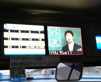 バスでしょ.jpg