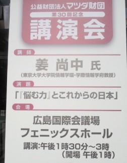 マツダ財団講演会.jpg