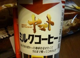 ヤマトミルクコーヒー.jpg