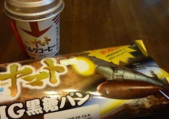 ヤマト黒糖パン.jpg