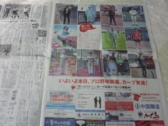 中国新聞20面.jpg