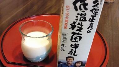 低温殺菌牛乳.jpg
