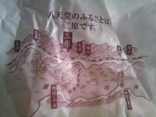 八天堂包み紙.jpg