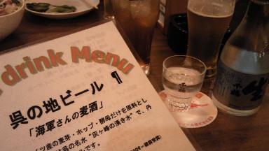 千福と海軍さんのビール.jpg