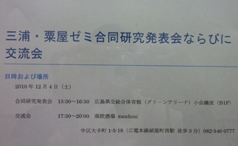 合同研究発表会.jpg