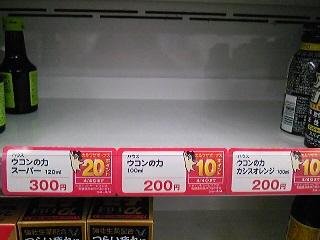 売り切れの陳列台.jpg