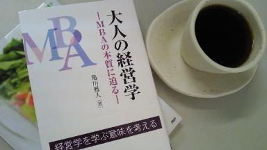 大人の経営学.jpg