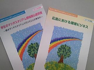 学生の視点見たSR(2010).jpg