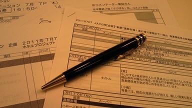 小物のこだわり:カルティエのペン.jpg