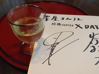 新しいワイングラス.jpg