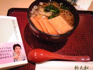 新大和朝食と新書.jpg