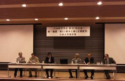日本経営学会第86回全国大会統一論題.jpg