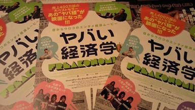 映画「ヤバい経済学」.jpg