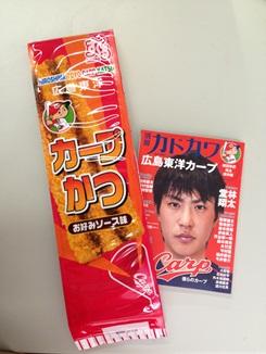 月刊カドカワ&カープかつ.JPG