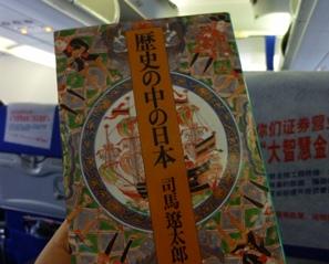 歴史の中の日本.jpg
