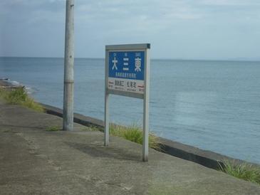 海のそばの駅.jpg