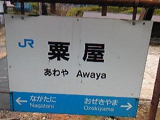 粟屋駅.jpg