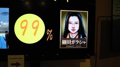 細川ガラシャ99%.jpg