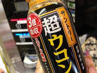 超ウコン.JPG