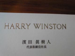 HARRY WINSTON社長名刺.jpg