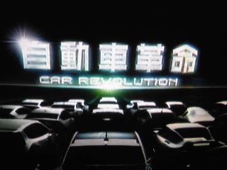 NHK「自動車革命」.JPG